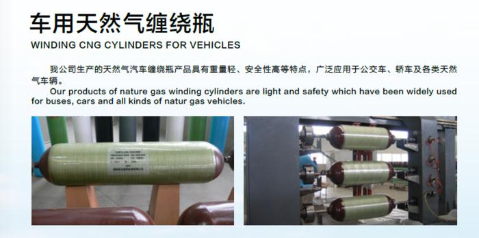 车用天然气缠绕瓶介绍图.png
